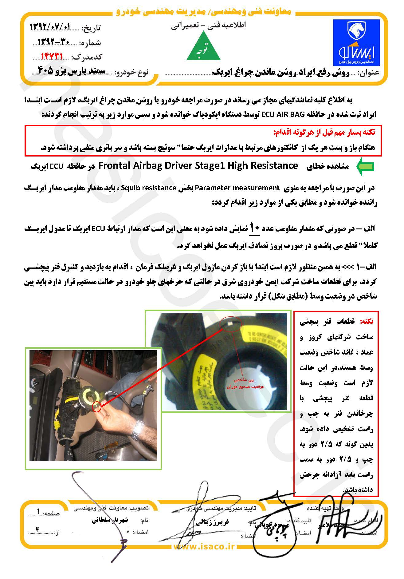 airbag light Page 1