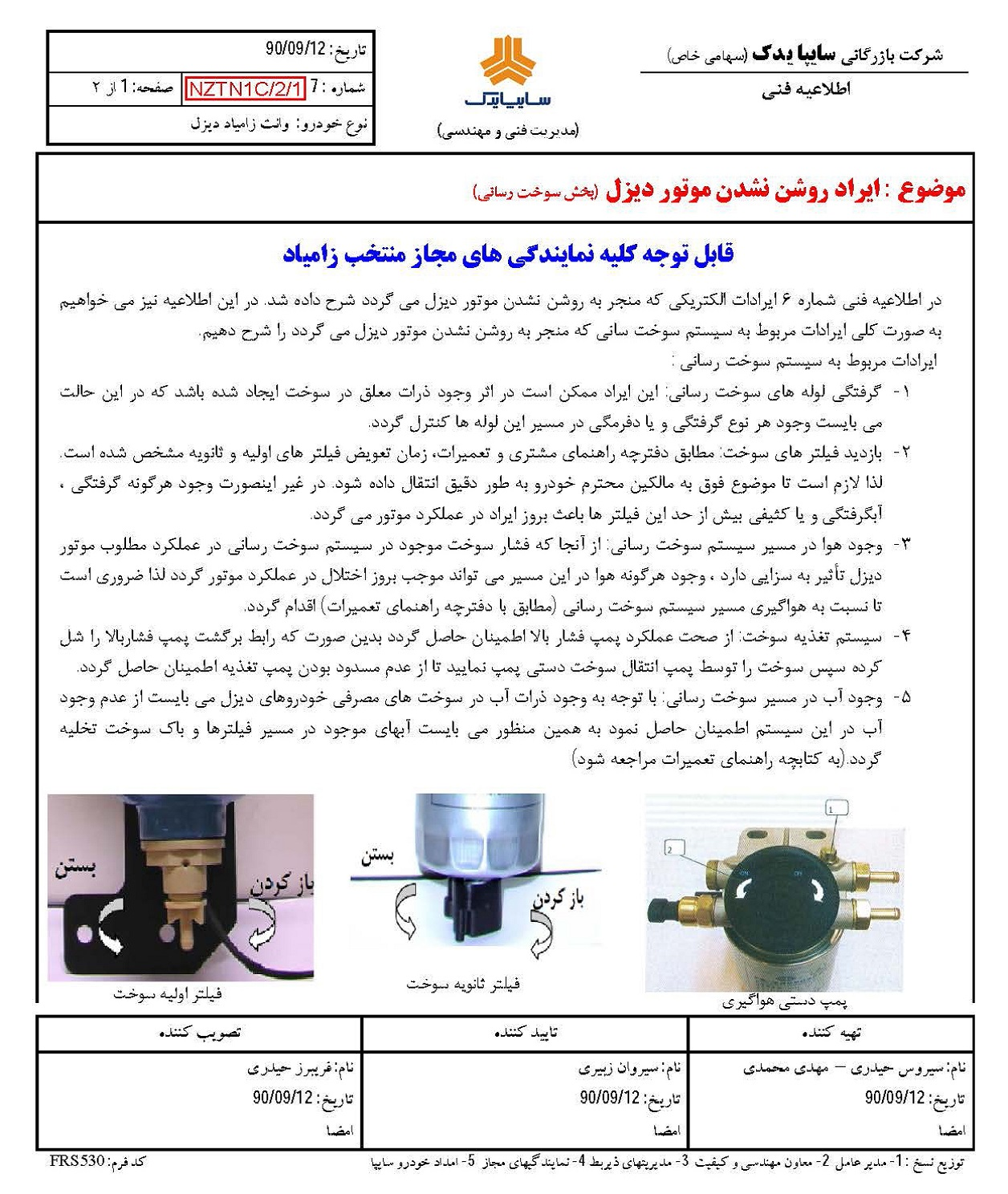 Zamyad Engine Fuel Page 1